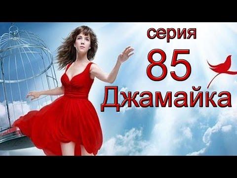 Джамайка 85 серия
