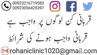 Qurbani Kin Logo Par Wajib He // Qurbani Kab Wajib Hoti He // Qurbani Ke  Masail