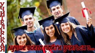 Куда пойти учиться/ Элитное высшее образование в России/ Очное и заочное образование
