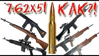 Как 7.62х51 стал основным патроном НАТО?!
