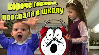 Школа Маша ПРОСПАЛА УРОКИ // Короче говоря, Я ПРОСПАЛА ШКОЛУ
