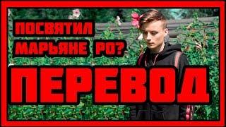 🔥 Перевод новой песни Ивангая 🔥 IVAN - My Heart 🔥 Кому посвящена песня? 🔥