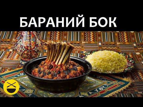 Вкуснейшее блюдо Cталик Бараний бок - праздничная корона