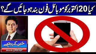 Mobile Phones IMEI Number Issue | Khabar K Pechay with Fareed Rais | 18 Oct 2018 Part 3