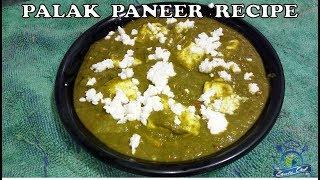 Palak Paneer Recipe | पालक पनीर रेसिपी (hindi) | घर बैठे बनाएँ ढाबा स्टाइल पालक पनीर | SHEEBA CHEF