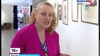 Выставка эротических литографий в Галерее Прогресса (ГТРК Вятка)