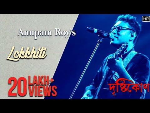 Lokkhiti by Anupam Roy | Drishtikone | Prosenjit | Rituparna | Kaushik Ganguly | Churni Ganguly