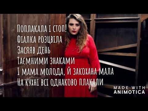 Казка - Плакала (текст песни, слова песни, караоке)