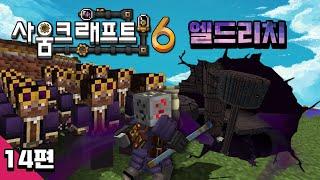 마인크래프트 사움크래프트6 에드온 시청자 참여 Minecraft - Thaumcraft 6