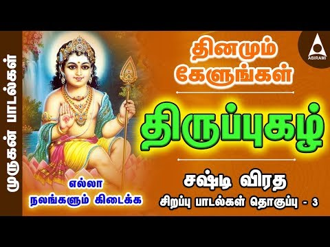 சஷ்டி விரத சிறப்புப்பாடல்கள் - 3 | முருகன் பாடல்கள் | திருப்புகழ் | Murugan Devotional Songs | Tamil
