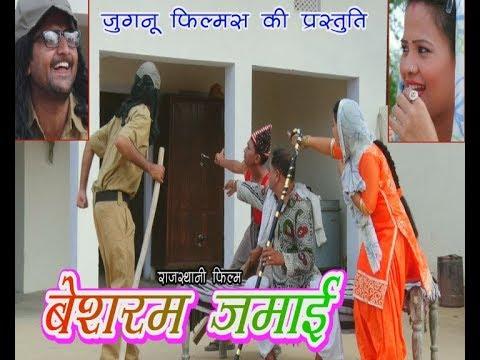 नई राजस्थानी कॉमेडी  फिल्म || बेशर्म जवांई || Beshram Jwayi || Rajasthani Hits Movie 4 U