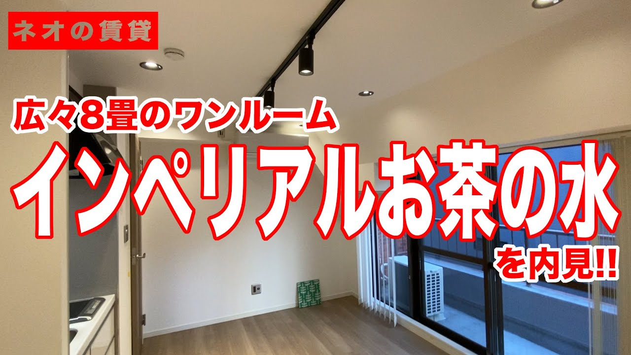 【NEOの賃貸】広々9畳のワンルーム!!  インペリアル御茶ノ水を内見