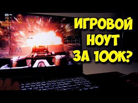 ИГРОВОЙ НОУТБУК ЗА 100К! / ОБЗОР И ТЕСТЫ LENOVO LEGION