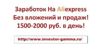 Легкий заработок без вложений на сайте sales processing.ru