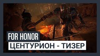 For Honor Shadow & Might - Центурион - Тизер
