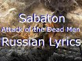 Attack of the Dead Men (Russian Lyrics