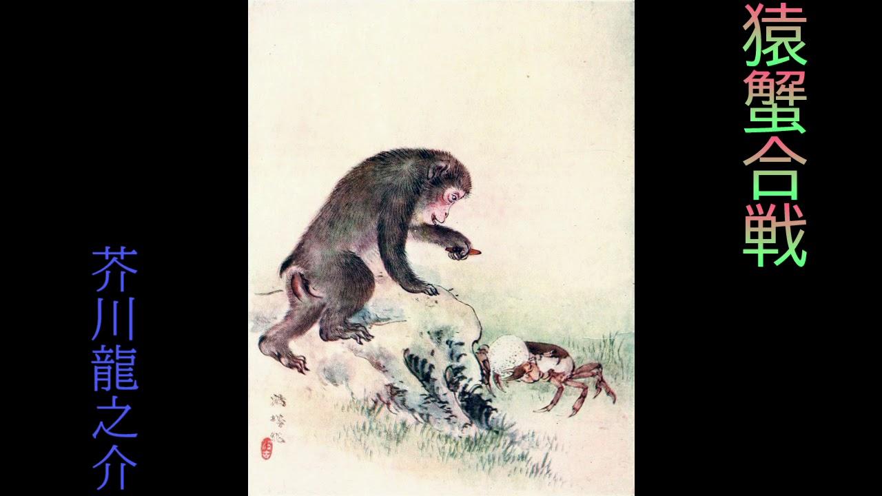 猿 蟹 合戦 芥川 龍之介