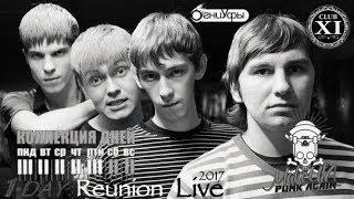 Коллекция Дней — 1 Day Reunion Concert «Make Ufa Punk Again». Live At «Club X » Ufa РК «Огни Уфы»