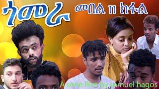 New Eritrean film 2019 Gomera part 11   by Samuel Hagos