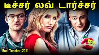 டீச்சர் லவ் டார்ச்சர் Tamil Dubbed Reviews & Stories of movies