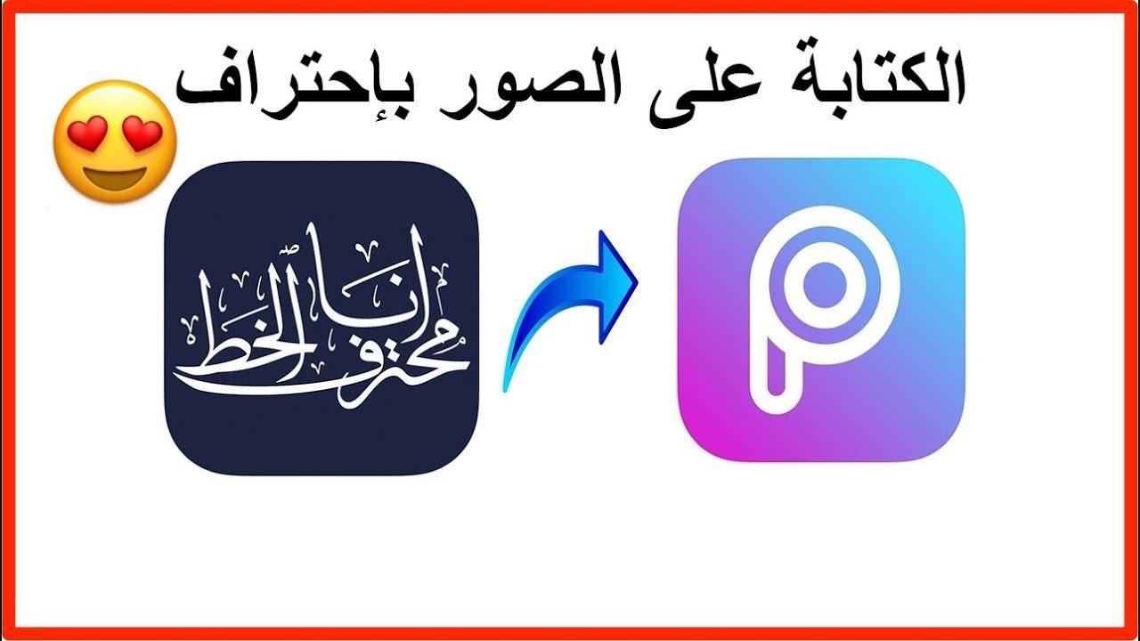 تحميل مصمم الكتابة العربي