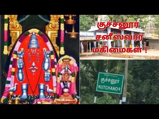 குச்சனூர் சனீஸ்வரர் Kuchanur saneeswarar ❗⁉️