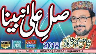 Sale Aala nabi na || Haji Riaz…