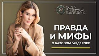 МИФЫ о базовом гардеробе БАЗОВЫЕ ВЕЩИ что НЕ стоит ПОКУПАТЬ Ольга Чистова