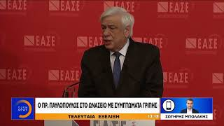 Ο Προκόπης Παυλόπουλος στο Ωνάσειο με συμπτώματα γρίπης - Μεσημεριανό Δελτίο 24/01/2020 | OPEN TV
