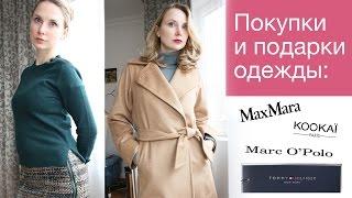 Покупки и подарки одежды: Max Mara, Tommy Hilfiger, KOOKAÏ, Marc O
