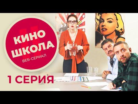 """веб-сериал #КИНОШКОЛА 1 сезон 1 серия """"Естественный отбор"""""""