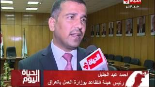 بالفيديو.. العراق تعلن موعد صرف حقوق المصريين العائدين بعد حرب الخليج