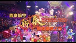 2017 Cathay Pacific International Chinese New Year Parade thumbnail