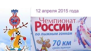 Чемпионат России по лыжным гонкам, 70 км, мужчины, Мончегорск
