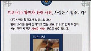 코로나19 확진자 급증에 가짜뉴스도 확산 우려 / 연합뉴스TV (YonhapnewsTV)