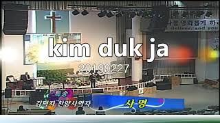 사 명(김덕자 찬양//신현배 사.곡)