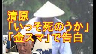 「清原和博氏 金スマ 出演」 元プロ野球選手の清原和博氏(47)が約1...