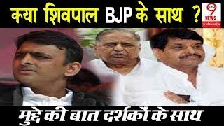 आखिर Shivpal Yadav पर योगी सरकार क्यों है मेहरबान, दर्शकों ने खोली पोल | Shivpal Yadav