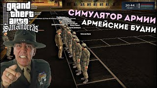 Симулятор Армии в Gta San Andreas MTA. Дикий Генерал задро**л на плацу | Тифи Ютуберов |