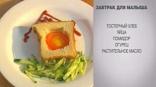 Завтрак для малыша / Завтрак / Яичница / Яичница в хлебе / Рецепты для детей / Яичница в помидоре