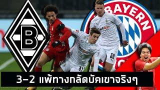 3-2 โดนคัมแบ็คคืนบ้าง แพ้ทางกลัดบัคเขาจริงๆ หลังเกม M'gladbach vs Bayern Munich