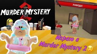 Играю в Мардер Мистери 2💓Roblox/Murder Mystery 2/marivishka play