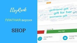 EtsyRank видео уроки / Раздел Shop / Платная версия