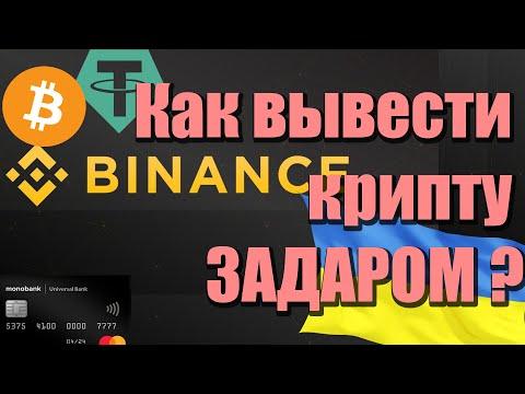 Как вывести Биткоин на банковскую карту в Украине? Минимальная комиссия!