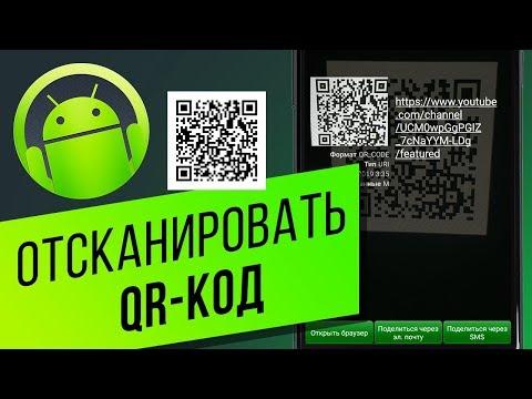 Как отсканировать QR-код на Android-устройстве? Распознаём с приложением «QR сканер штрих-кода»