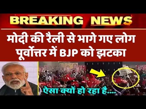 Modi की रैली से भाग गए लोग ? पुर्वोत्तर में झटका,  2019 loksabha election, Breaking News, Congress.