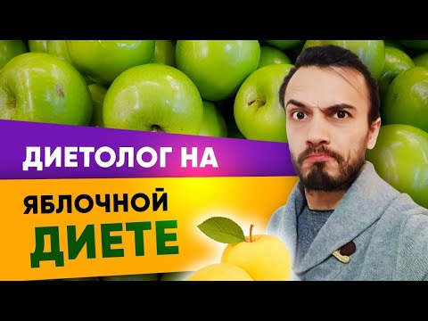Яблочная диета. Диетолог тестирует на себе яблочную диету