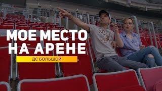 Мое место на арене: Алексей и Елена Красновы