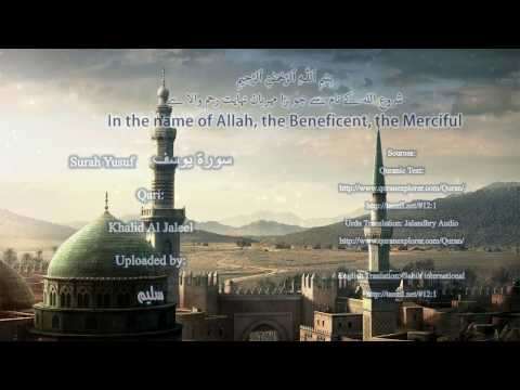 Beautiful Quran Recitation By Khalid Al Jaleel   Amazing Recitation Surah Yusuf With English & Urdu