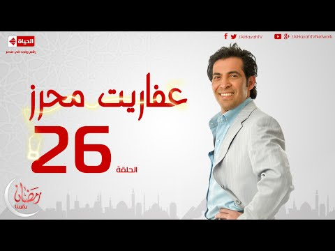 مسلسل عفاريت محرز بطولة سعد الصغير - الحلقة السادسة والعشرون - Afareet Mehrez - Episode 26